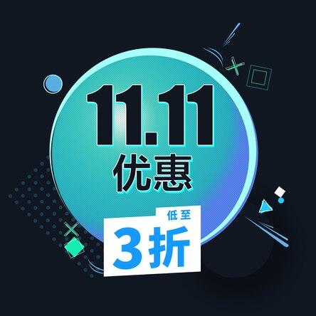 PS港服双11特惠开启 《对马岛之鬼》等独占游戏促销中