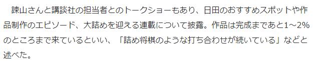 谏山创表示《进击的巨人》进度已达98% 大结局迫在眉睫