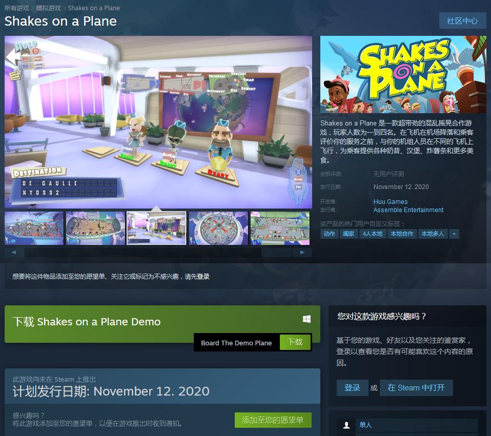 """合作新游""""分手飞机""""《Shakes on a Plane》上架Steam 本月上市"""
