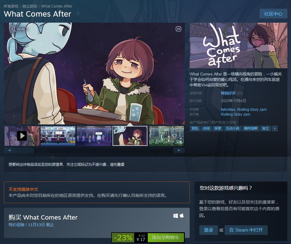 暖心冒险游戏《不知道之旅》登陆Steam:写给自轻自贱之人的情书