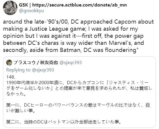 DC曾找卡普空做《正义联盟》游戏 卡普空认为其不如漫威
