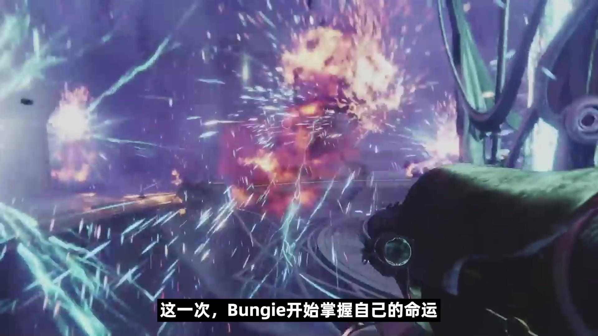 "Bungie:开始掌控""命运"""
