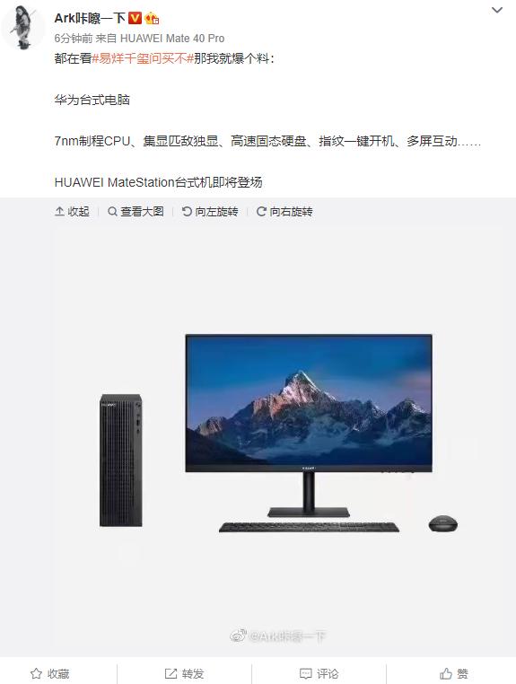 华为MateStation台式机即将登场:7nm CPU、集显性能