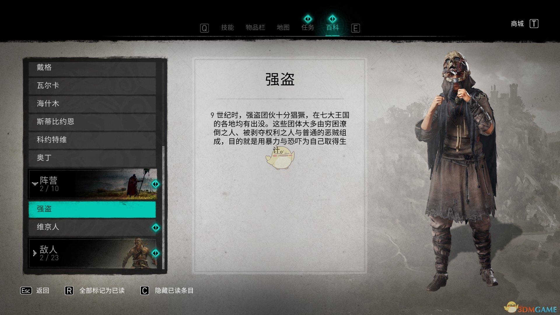 《刺客信条:英灵殿》强盗阵营介绍