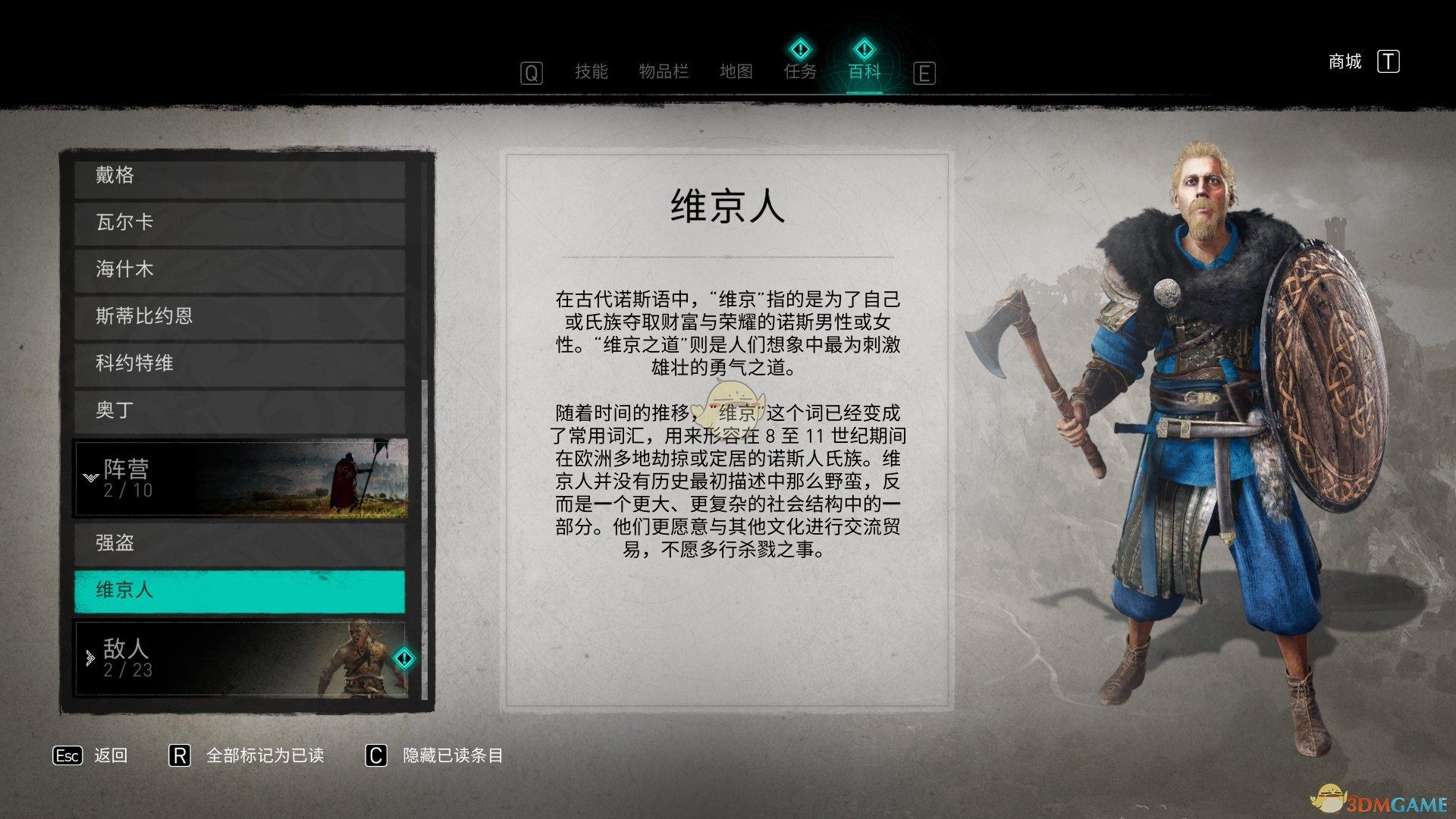 《刺客信条:英灵殿》维京人阵营介绍