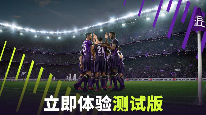 《足球经理2021》beta测试现已在steam及epic开启