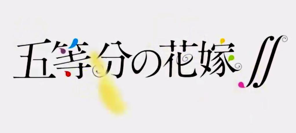 《五等分的新娘》第2季最新角色PV公开 2021年1月开播