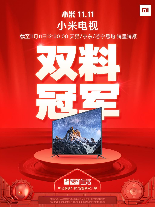 小米电视双11称王:天猫京东苏宁三平台销量发卖