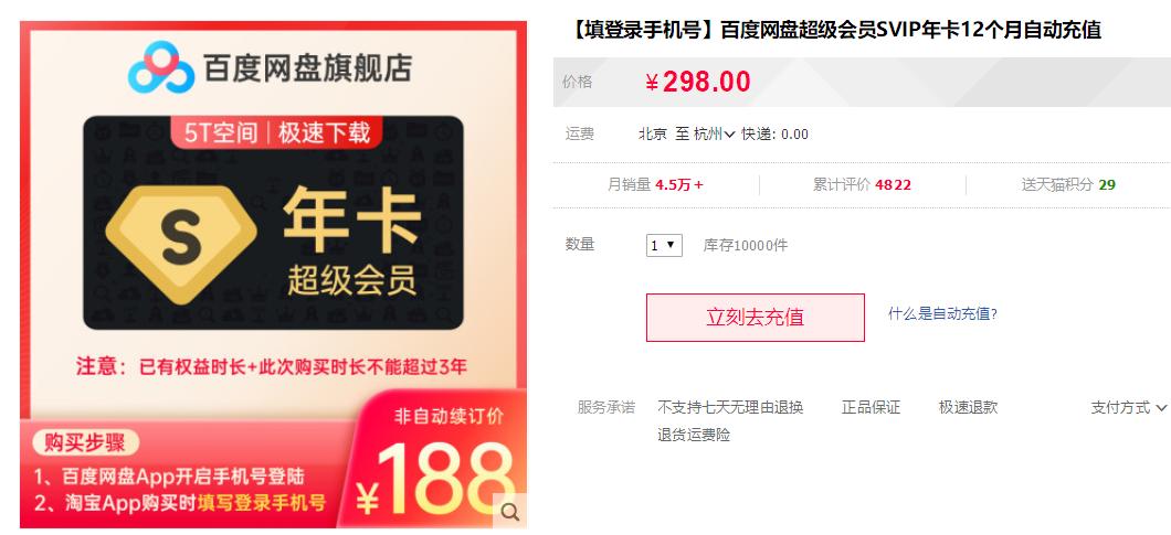 百度网盘双11战报:天猫店销售额破3500万 增长超100%