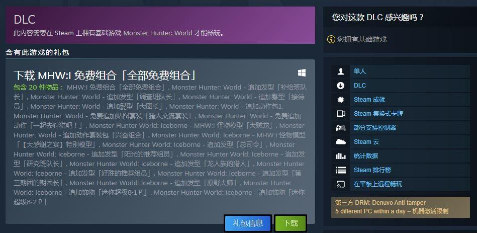 《怪物猎人:世界》为便玩家领取推出免费DLC合集