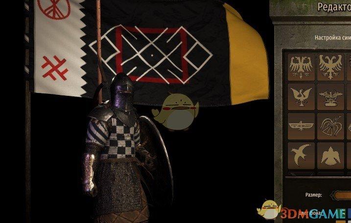 《骑马与砍杀2》吠陀阿拉特里旗帜MOD