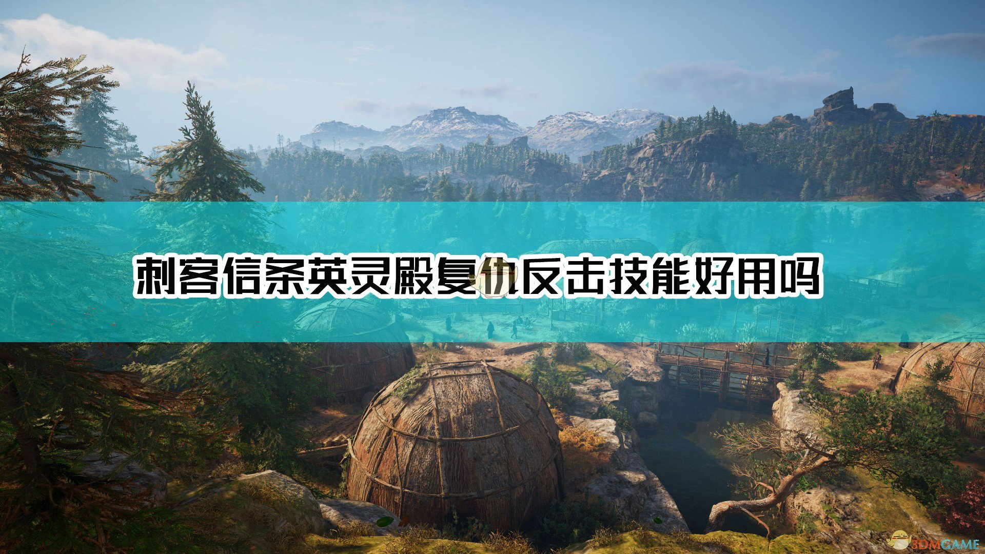 《刺客信条:英灵殿》复仇反击技能效果及点评