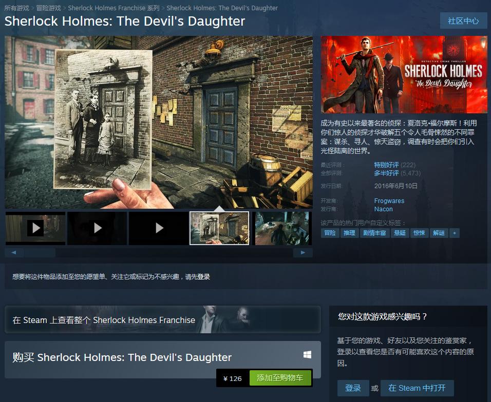 Steam《福尔摩斯:恶魔之女》价格永降 国区126元