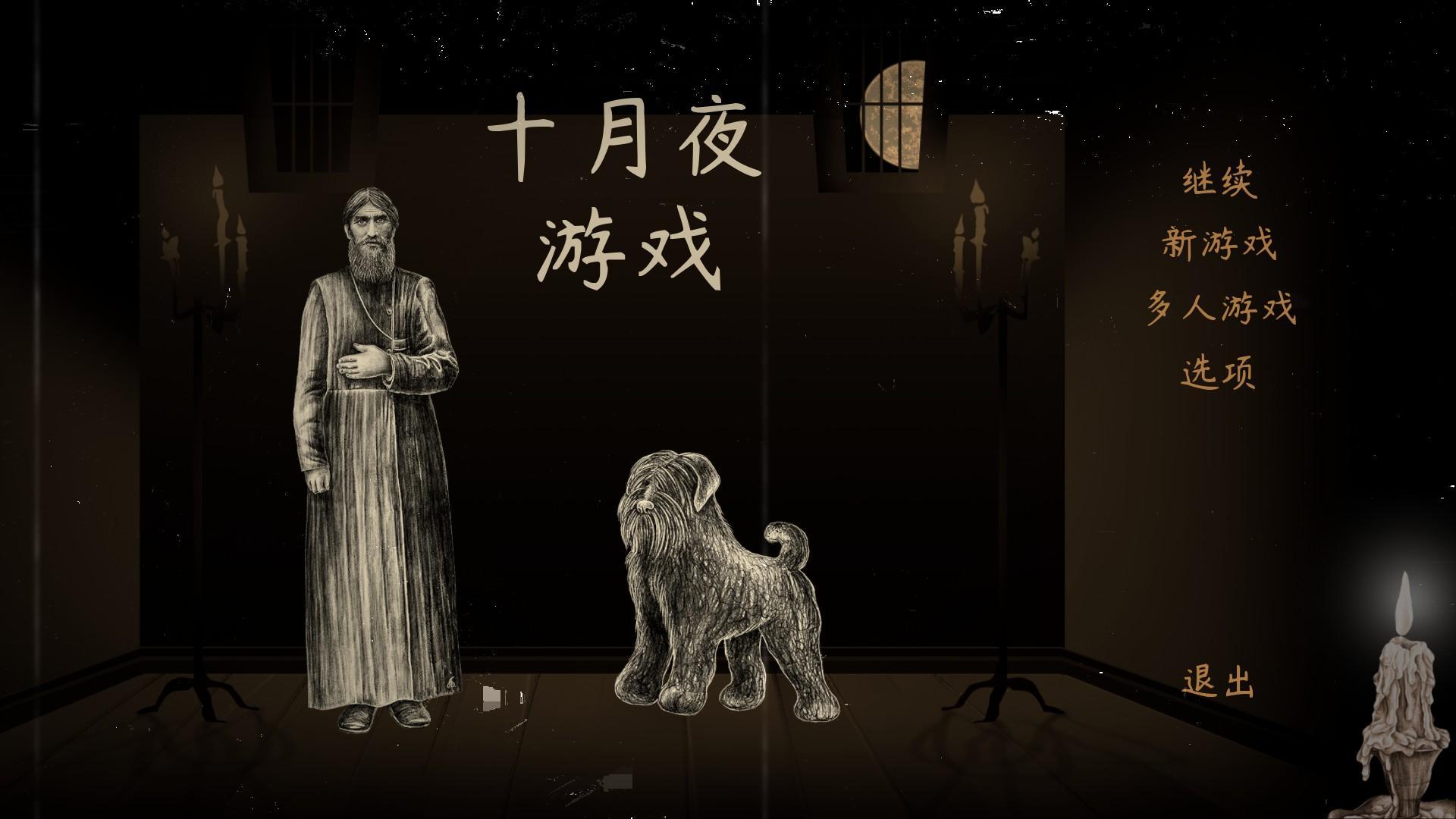 《十月夜游戏》评测:在COC故事里来一场狼人杀