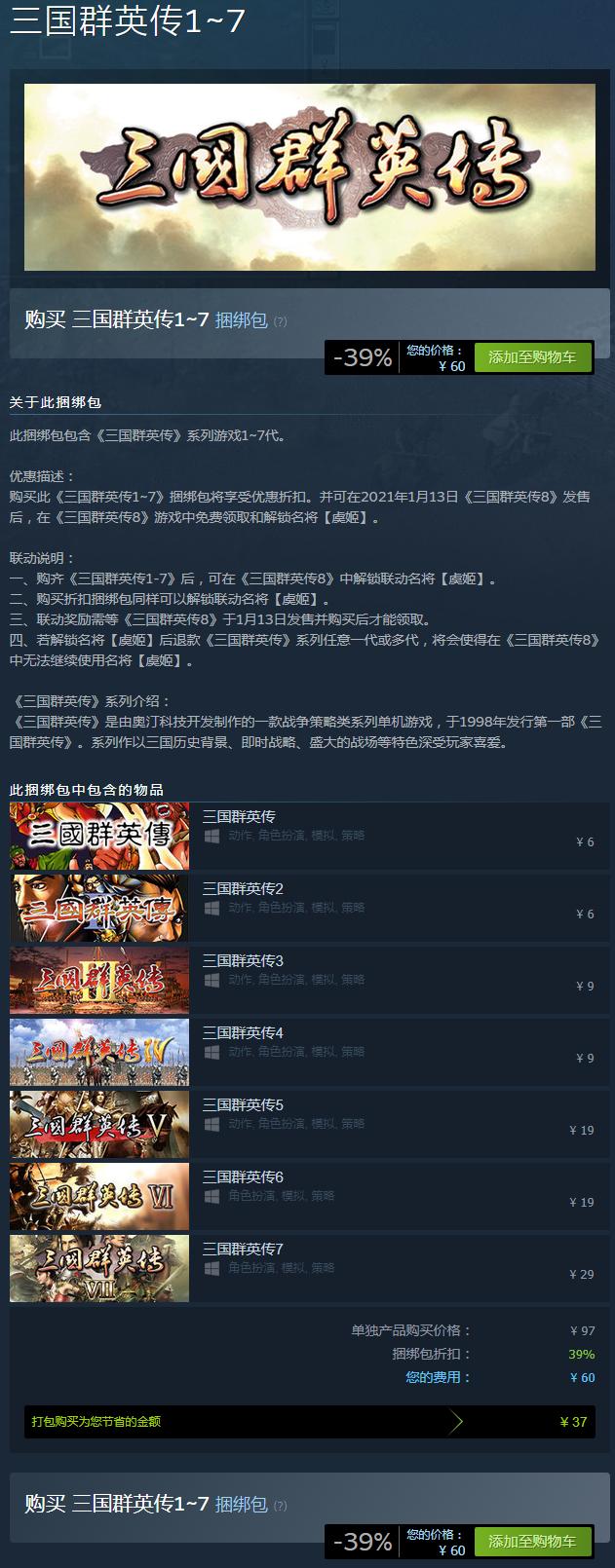 《三国群英传1-7》上架Steam商城 7作打包价60元