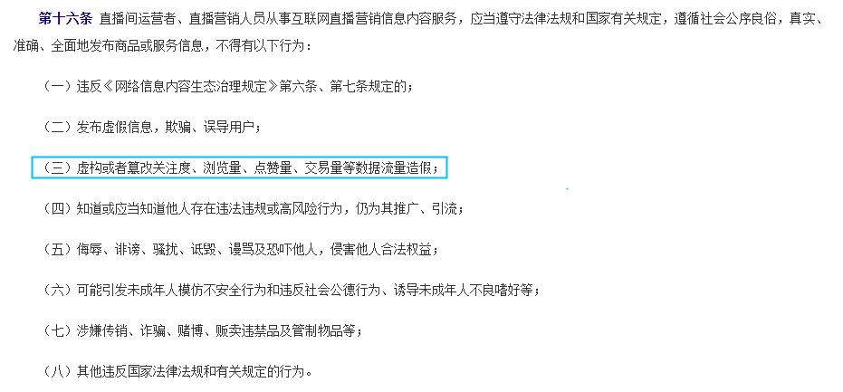 网信办发布新规意见稿 禁止网络直播数据流量造假