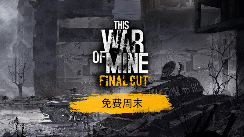 《这是我的战争》迎来6周年 官方举办免费周末活动庆祝