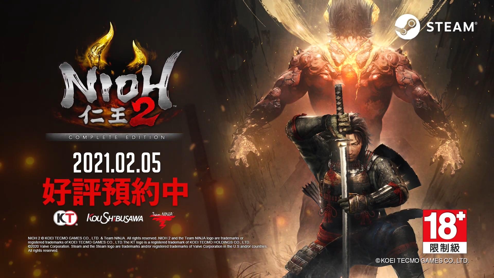《仁王2:完全版》国区售价249元 配置需求公布