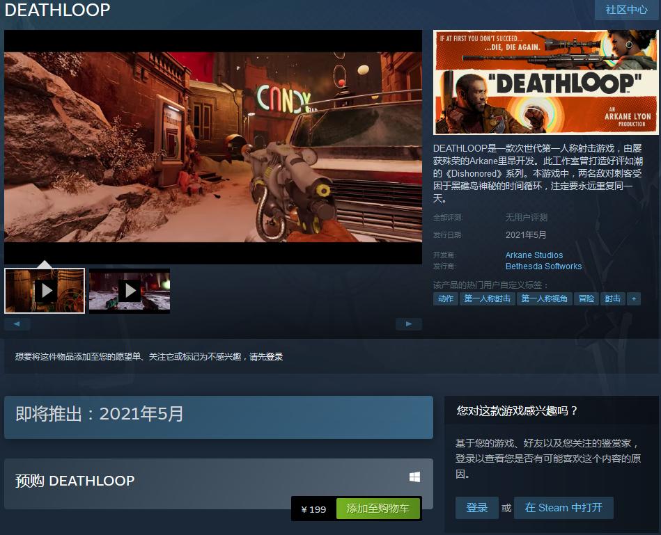 《死亡循环》Steam页面公开 国区199元支持中文