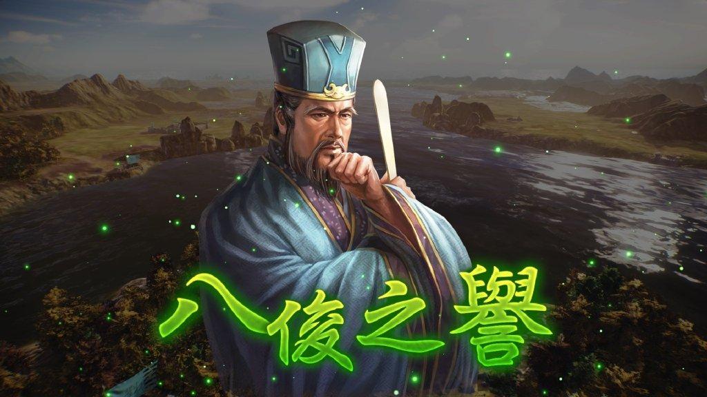 《三国志14威力加强版》刘表追加固有战法介绍揭露