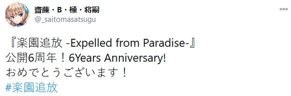 动画电影《乐园追放》迎来6周年 画师公开纪念贺