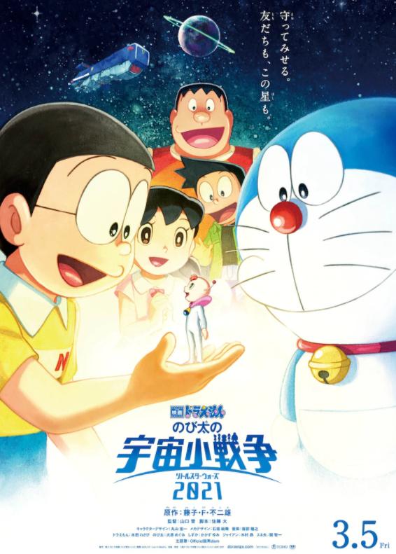 新作《哆啦A梦 大雄的宇宙小战争 2021》动画电影