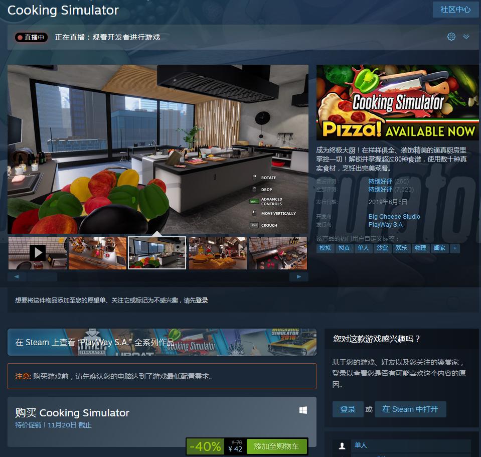 Steam《帝国时代2决定版》新史低、《料理模拟器