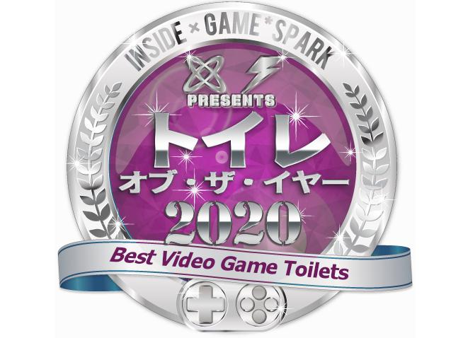 进击的马桶!日媒年末策划2020年度游戏厕所火热募集中