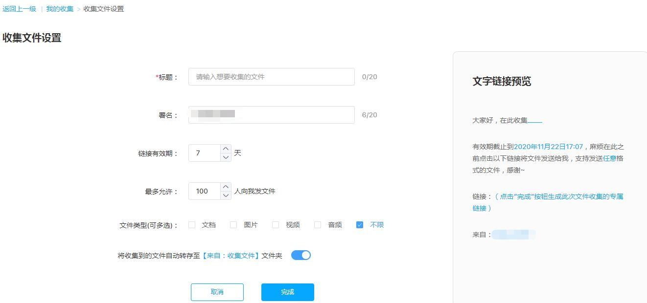 百度网盘上线搜集文件功能 可发动500人帮你找文件