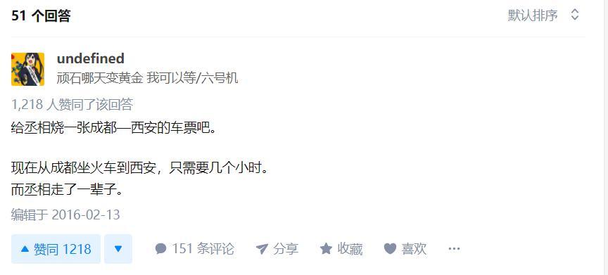 从初号机到哆啦A梦,全国网友都在帮诸葛亮北伐成功