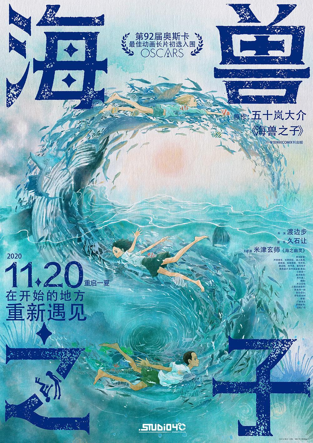电影《海兽之子》中文终极海报发布 11月20日上映