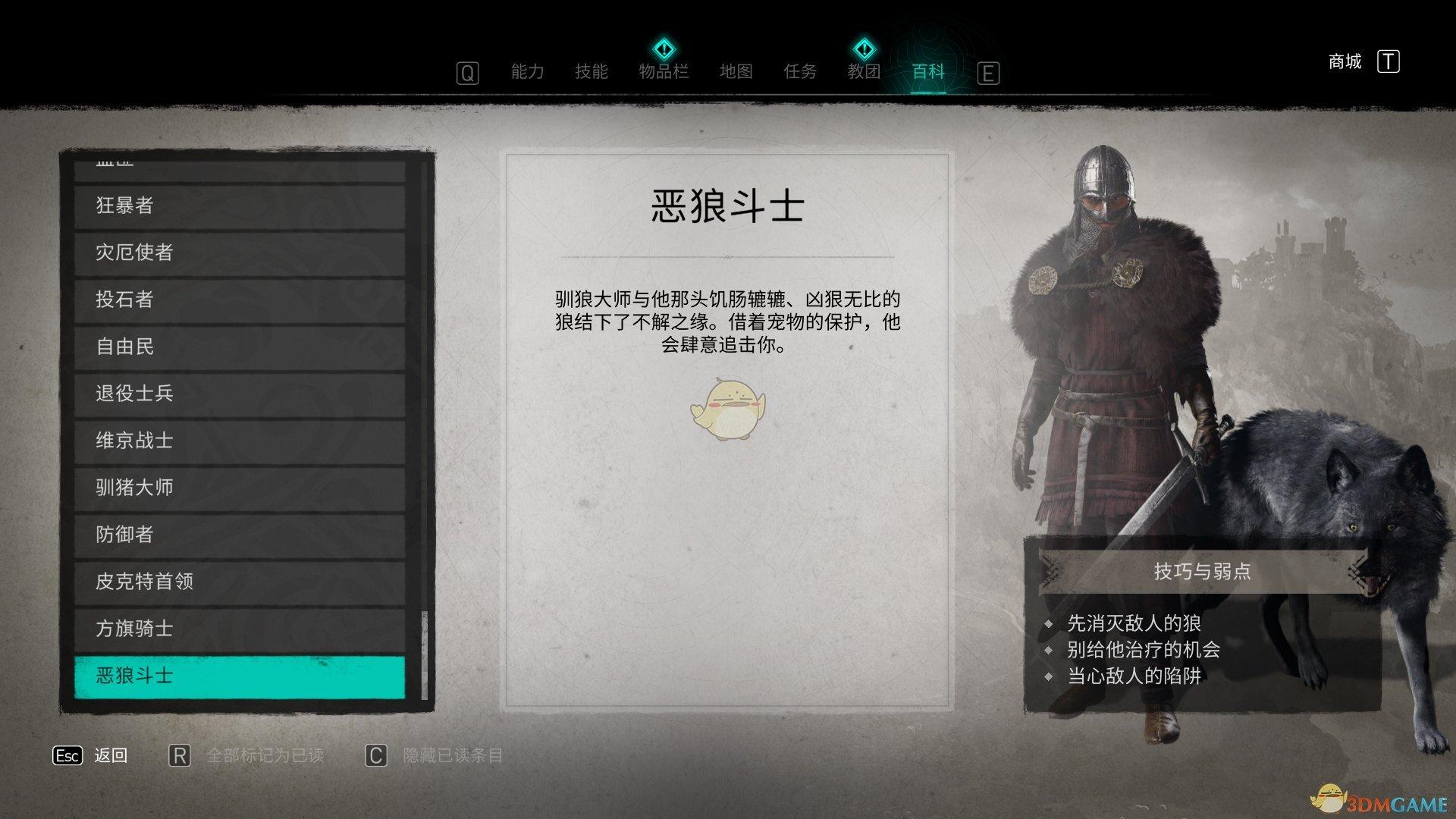 《刺客信条:英灵殿》恶狼斗士兵种介绍