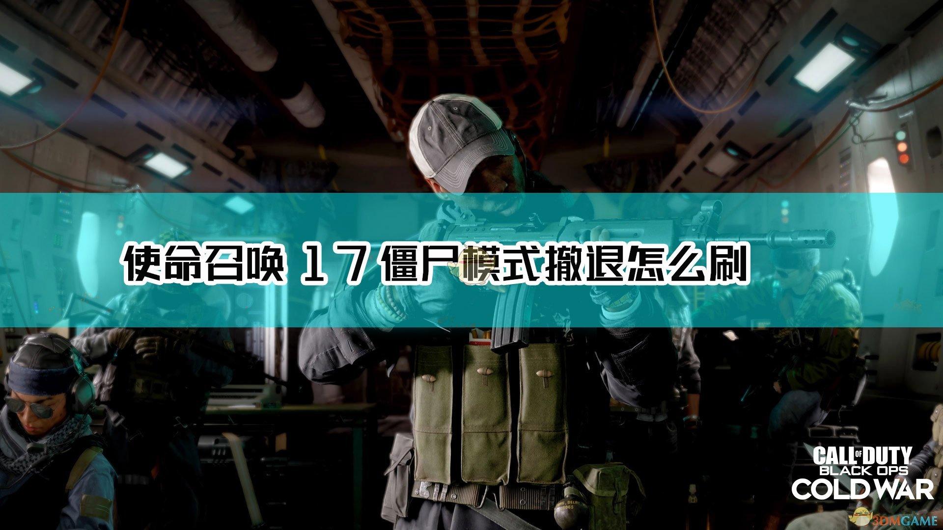《使命召唤17:黑色行动 冷战》僵尸模式撤退刷法介绍