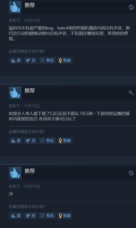 《光环4》Steam国区37元 获得