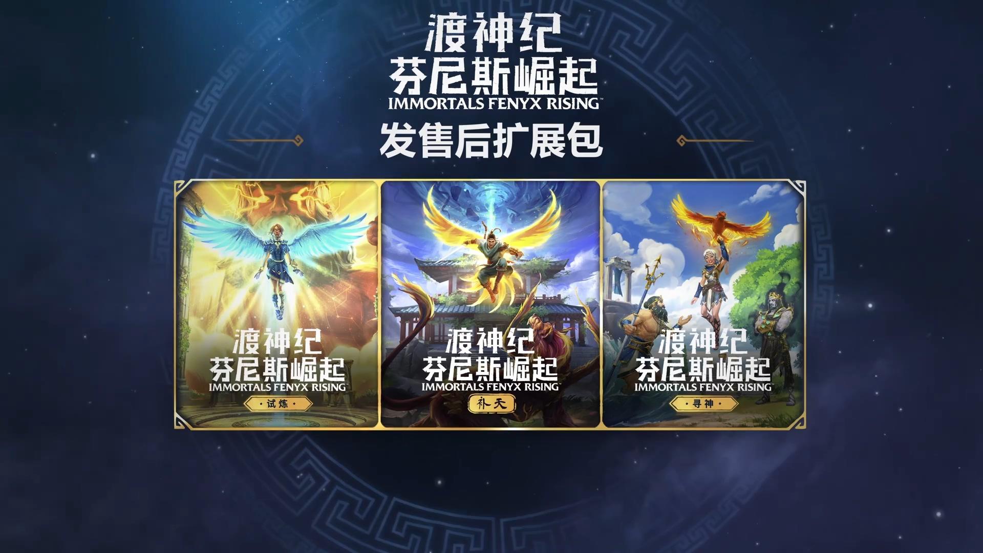 《渡神纪:芬尼斯崛起》扩展包新增中国神话故事