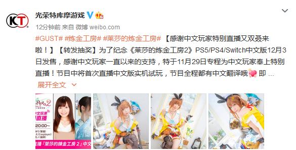 《莱莎2》11月29日有感谢中文玩家特别直播 将展示中文版试玩内容