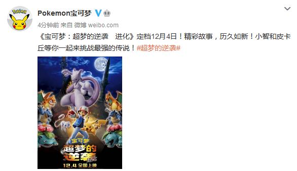 《宝可梦:超梦的逆袭进化》定档海报公布 12月4日上映