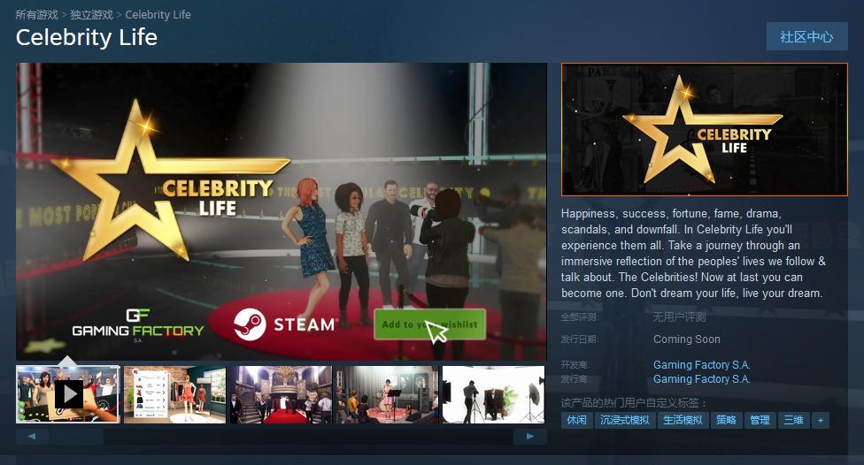 凡尔赛模仿器?休闲模仿新游《名人日子》上架Steam