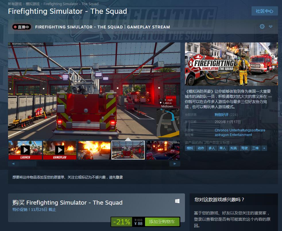 Steam特别好评!新游《模仿消防英雄》现已上市