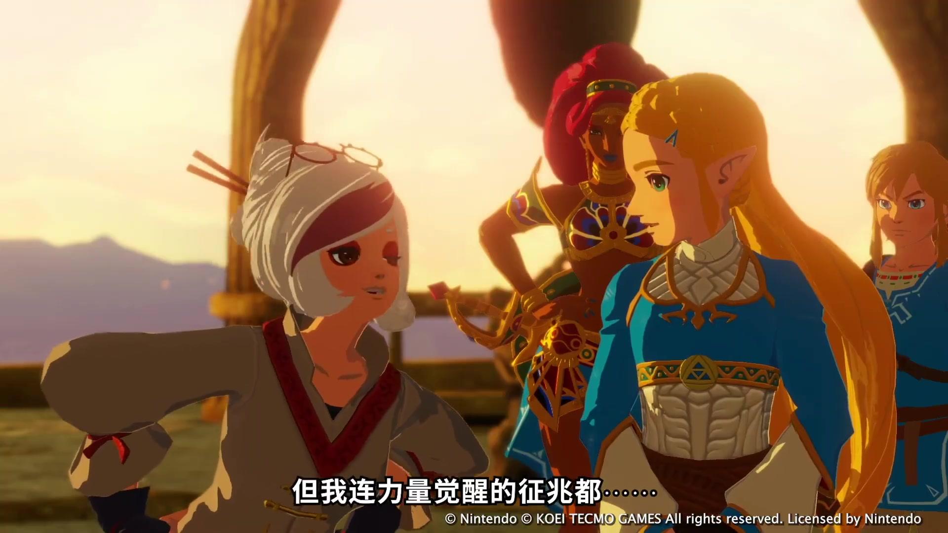 《塞尔达无双:灾厄启示录》中文上市预告片公布