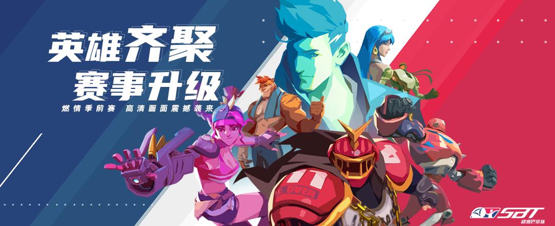 多人对抗游戏《超级巴基球》季前赛开启限时免费 Steam与WeGame同服竞技