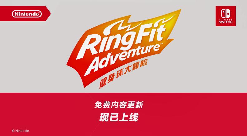 国行《健身环大冒险》免费更新上线 参加节奏形式