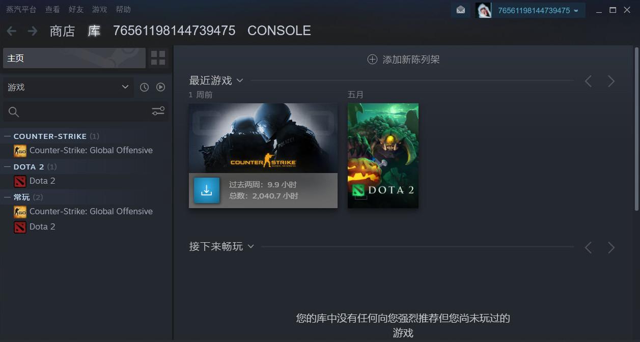 越来越近了!Steam中国已出现《CSGO》《DOTA2》游戏
