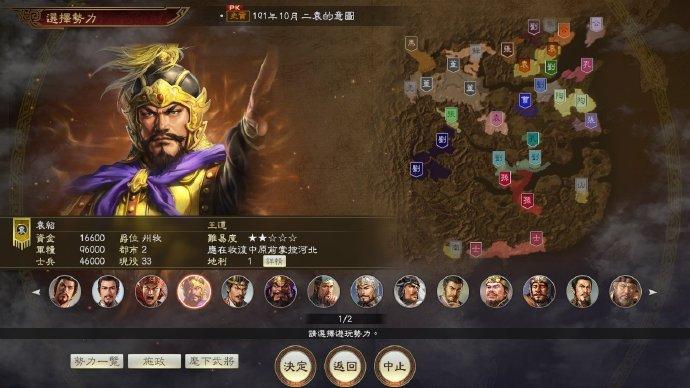 《三国志14威力加强版》剧本新动画:二袁的意图!