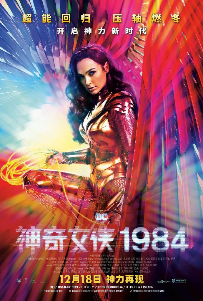 《神奇女侠1984》中文定档海报公开 12月18日中国内地上映