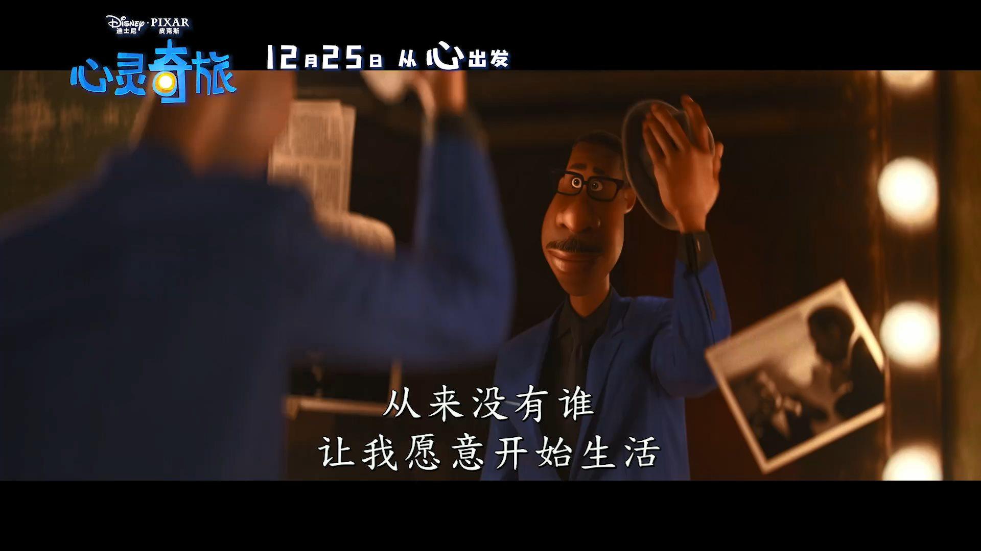 皮克斯「心灵奇旅」海内定档 12月25日院线上映