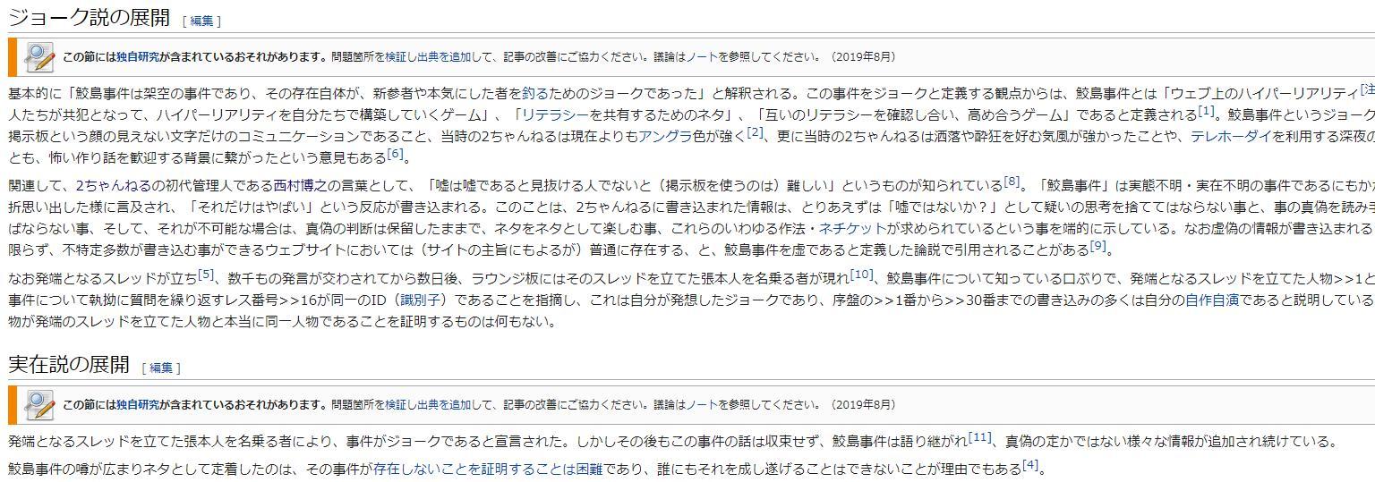 """都市传说考察:日本的""""双鱼玉佩""""长什么样"""
