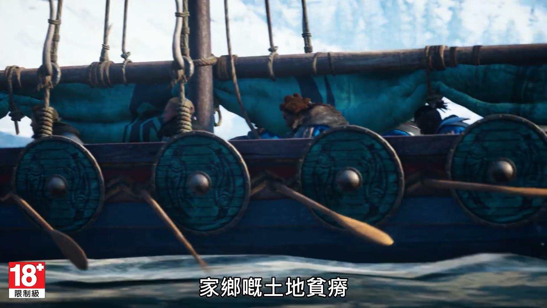 《刺客信条:英灵殿》媒体称赞预告片 粤语配音