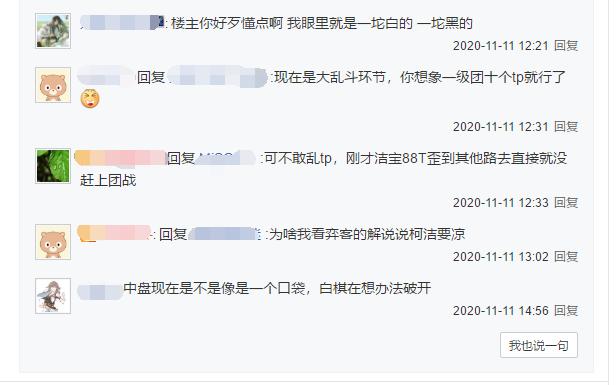 """柯洁:远离微博""""女拳""""122天"""