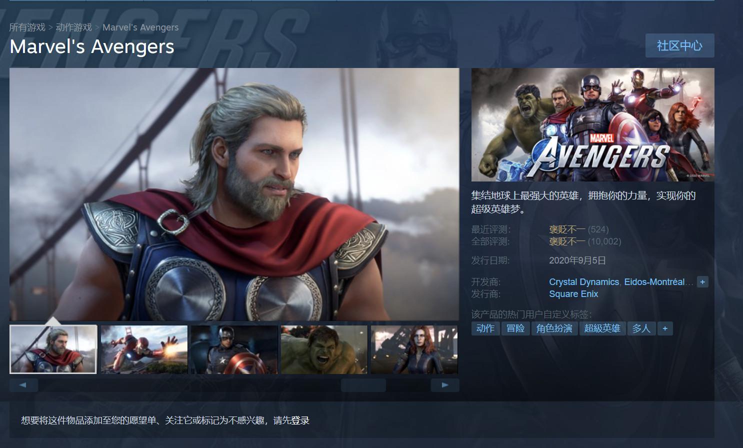 《漫威复仇者联盟》Steam首次降价促销 半价149元